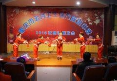 中心2016年新春联欢会